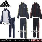 即納可 adidas アディダス キッズ ジュニア ジャージセット トレーニングシャツ&パンツ63 GIRLS エッセンシャルズ シャツJKT AZ7476 AZ7477 AZ7478 BVA23 BVA24