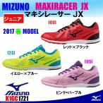 MIZUNO ミズノ ジュニアランニングシューズMAXIRACER JX マキシレーサー JX K1GC17212017モデル