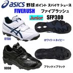 野球ポイント スパイク シューズ・ジュニア用アシックス ファイブラッシュASICS FIVERUSH SFP300SALE MODEL