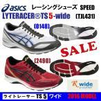 即納可 SALE! asics アシックスマラソン・ランニングシューズ LYTERACER TS5 WIDE ライトレーサー TS5ワイド TJL431(0148)(2490)