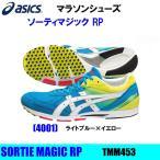 【即納可能】【送料無料】asics アシックスマラソン・ランニングシューズ  SORTIE MAGIC RP ソーティマジック RP TMM453