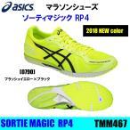 【送料無料】asics アシックスマラソン・ランニングシューズ  SORTIE MAGIC RP4 ソーティマジック RP4  TMM4672018 NEW Color!