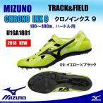 MIZUNO ミズノ Track & Field Spike  陸上用スパイク クロノインクス9 CHRONO INX 9 U1GA18012018 NEW MODEL