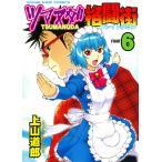 ツマヌダ格闘街 (6〜10巻セット) 電子書籍版 / 上山道郎