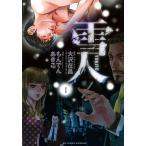 雪人 YUKITO (全巻) 電子書籍版 / 作:大沢在昌 画:もんでんあきこ