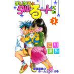 まじかる☆タルるートくん (3) 最強最後のホームラン!!の巻 電子書籍版 / 江川達也