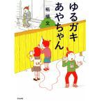ゆるガキあやちゃん 電子書籍版 / 柘植文