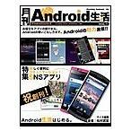 電子書籍 アプリ androidの画像