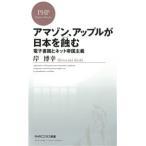 アマゾン、アップルが日本を蝕む 電子書籍とネット帝国主義 電子書籍版 / 著:岸博幸