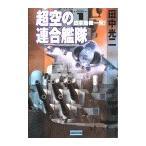 【電子書籍版】超空の連合艦隊1 日本危機一発! / 田中光二