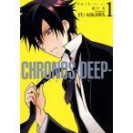 【電子書籍版】CHRONOS-DEEP- (1) / 相川有