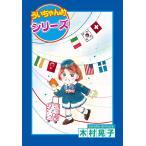 「ういちゃん的」シリーズ 電子書籍版 / 木村晃子