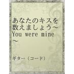 あなたのキスを数えましょう ~you were mine~の画像