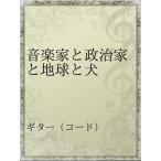 ebookjapanで買える「音楽家と政治家と地球と犬 電子書籍版 / アーティスト:ユニコーン」の画像です。価格は88円になります。