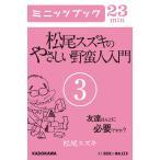 松尾スズキのやさしい野蛮人入門(3) 友達ほんとに必要ですか? 電子書籍版 / 著者:松尾スズキ