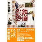 鉄道トリビア探訪記 あっぱれ、すごいぞ、民営鉄道 電子書籍版 / 著:野村正樹