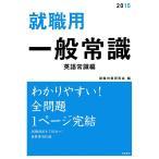 就職用 一般常識 英語常識編 電子書籍版 / 就職対策研究会