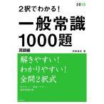 2択で分かる 一般常識1000題 英語編 電子書籍版 / 伊藤誠彦