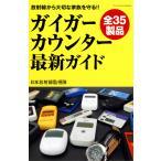 ガイガーカウンター最新ガイド 電子書籍版 / 日本放射線監視隊