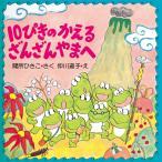 10ぴきのかえる ざんざんやまへ 電子書籍版 / 作:間所ひさこ 絵:仲川道子
