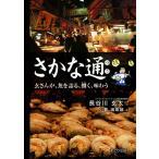 さかな通 玄さんが、魚を語る、捌く、味わう 電子書籍版 / 著:長谷川玄太 画:小暮満寿雄