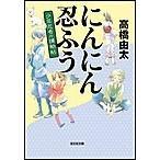 にんにん忍ふう〜少年忍者の捕物帖〜 電子書籍版 / 高橋由太