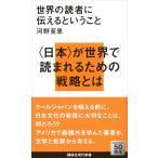 ebookjapanで買える「世界の読者に伝えるということ 電子書籍版 / 河野至恩」の画像です。価格は825円になります。