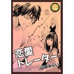 ebookjapanで買える「恋愛トレーダー 電子書籍版 / 山田みらい」の画像です。価格は110円になります。