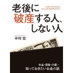 老後に破産する人、しない人 電子書籍版 / 著者:中村宏