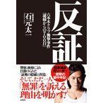 【電子書籍版】反証 六本木クラブ襲撃事件「逮捕からの700日」 / 石元太一