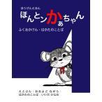 方言絵本『ほんとンかぁちゃん』福岡県博多のことば 電子書籍版 / 著:おおよどながら 著:いいだかなめ