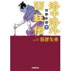 洛中洛外画狂伝 狩野永徳 下 電子書籍版 / 谷津矢車