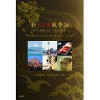 【電子書籍版】新・日本風景論 これからも残したい「日本のたから」 / 編:公益社団法人日本青年会議所