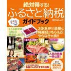 ふるさと納税ガイドブック 電子書籍版 / 監修:ふるさとチョイス