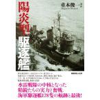 陽炎型駆逐艦 電子書籍版 / 重本俊一