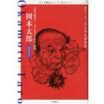 岡本太郎 ――「芸術は爆発だ」。天才を育んだ家族の物語 電子書籍版 / 筑摩書房編集部