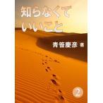 知らなくていいこと(2) 電子書籍版 / 著:青笹慶彦