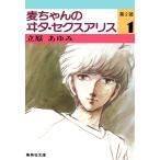 麦ちゃんのヰタ・セクスアリス 第2部 (全巻) 電子書籍版 / 立原あゆみ