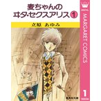麦ちゃんのヰタ・セクスアリス (1〜5巻セット) 電子書籍版 / 立原あゆみ