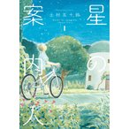 星の案内人 (全巻) 電子書籍版 / 上村五十鈴