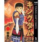 キングダム (1〜56巻セット) 電子書籍版 / 原泰久