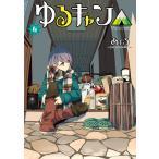 ゆるキャン△ (6〜10巻セット) 電子書籍版 / あfろ
