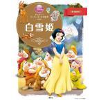 ディズニースーパーゴールド絵本 白雪姫 電子書籍版 / ディズニー