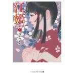 江姫 -乱国の華- 上 浅井の幼姫 電子書籍版 / 著者:マサト真希