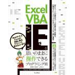 Excel VBAでIEを思いのままに操作できるプログラミング術 Excel 2013/2010/2007/2003対応 電子書籍版