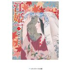 江姫 -乱国の華- 下 将軍の御台所 電子書籍版 / 著者:マサト真希