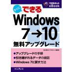 windows7 アップグレードの画像