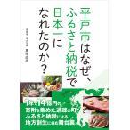 平戸市はなぜ、ふるさと納税で日本一になれたのか? 電子書籍版 / 著者:黒田成彦