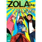 ZOLAの人たち―僕らはいかにボカロで人気者になるために作戦会議をしたか― 電子書籍版 / 原作:卓球少年 作画:夢乃ハルカ