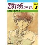 麦ちゃんのヰタ・セクスアリス 第2部 (2) 電子書籍版 / 立原あゆみ
